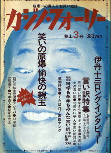 ナンセンストリオ  <お笑い芸人名鑑>