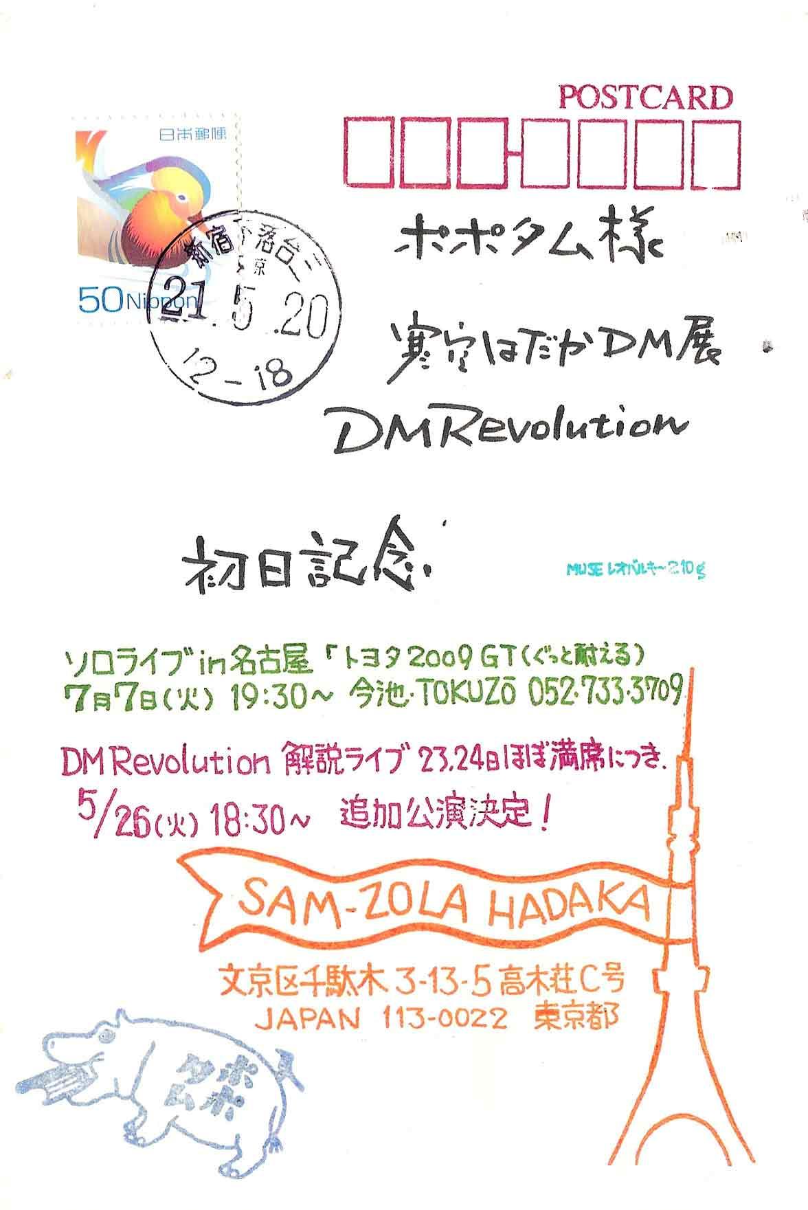 hadaka_pc1web.jpg