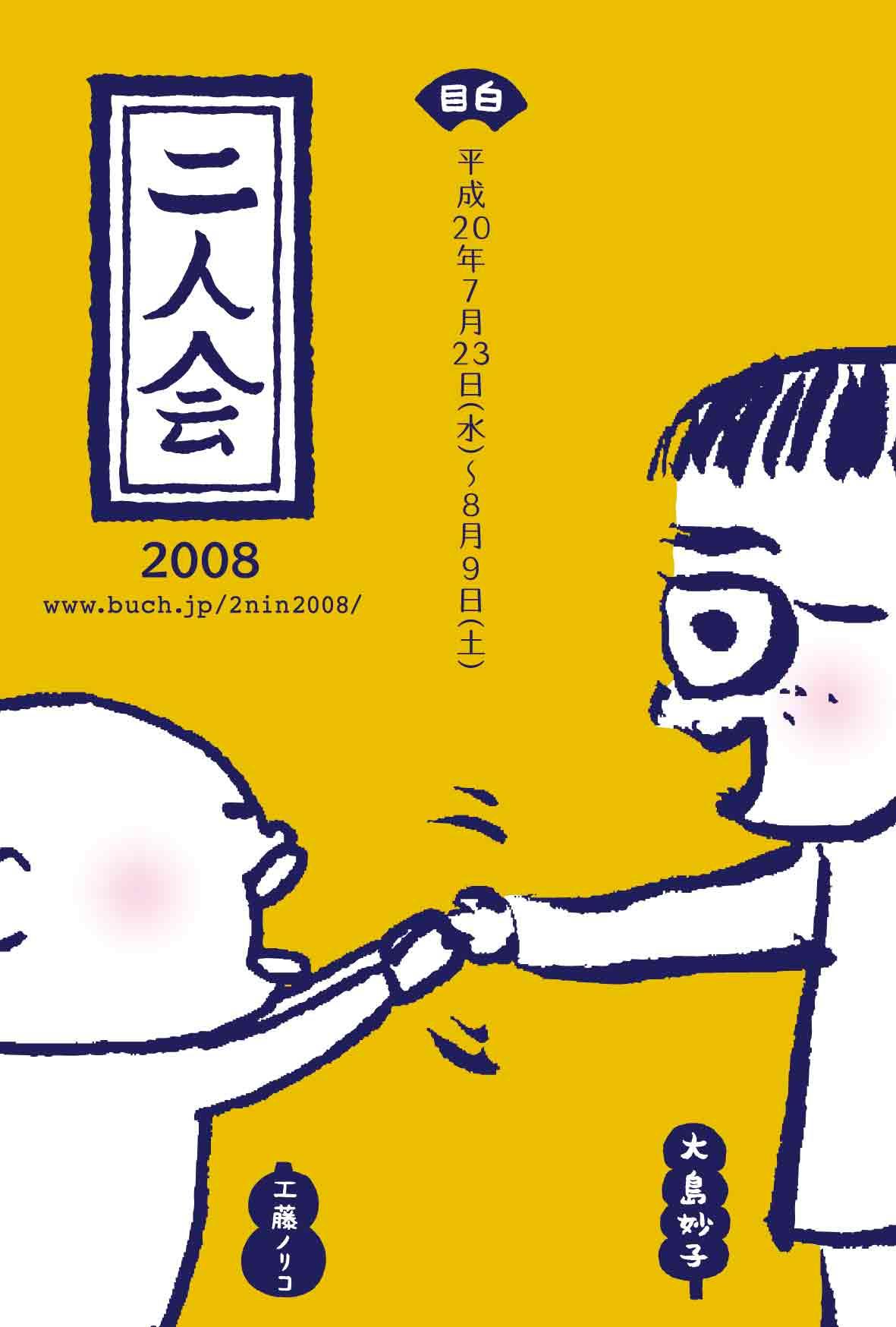 ニ人会_web.jpg
