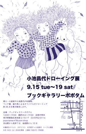 koike_web.jpg