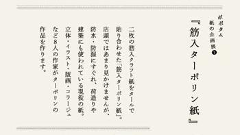 taporin_web2.jpg