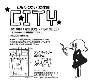 tomokuni_2.jpg