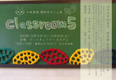 classroom5omote_web.jpg