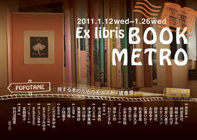 bookmetro_1.jpg