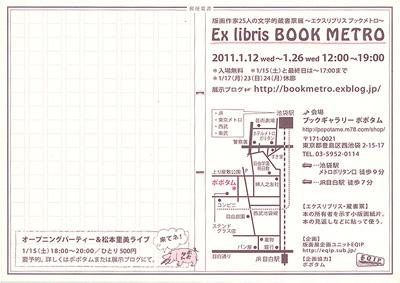 bookmetro_2.jpg