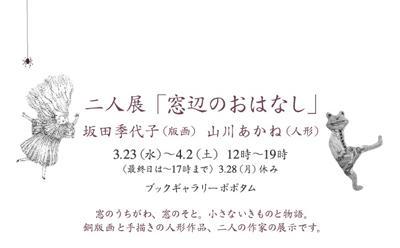 madobe2_web.jpg