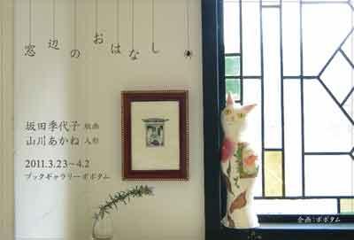 madobe_web.jpg
