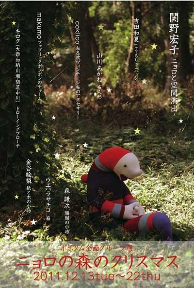nyoro_web1.jpg