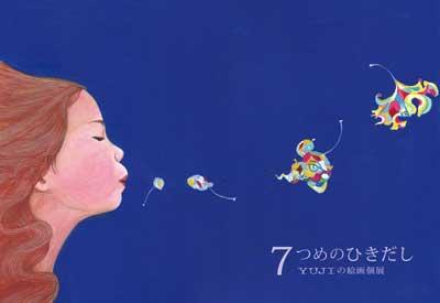 YUJI_web.jpg