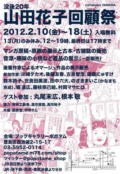 hanako_web.jpg