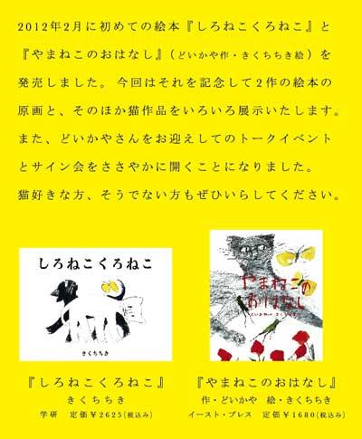 popoDM_ehon_web.jpg
