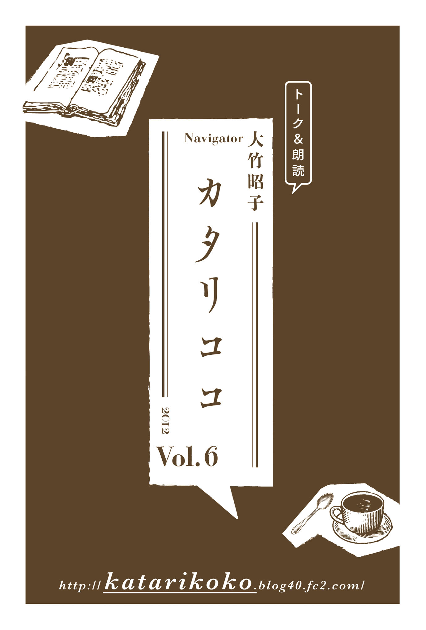 katarikoko06.jpg