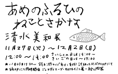 miwa_moji.jpg