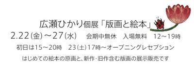 hirose_web.jpg