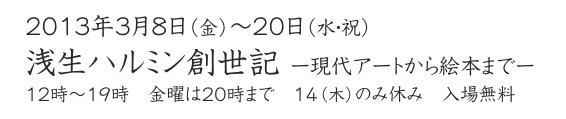 haru_web.jpg