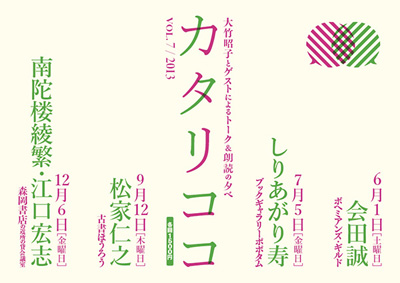 katarikoko2013omote_w600.jpg