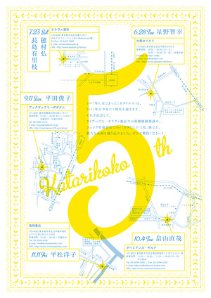 katarikoko2011omote_sample.jpg